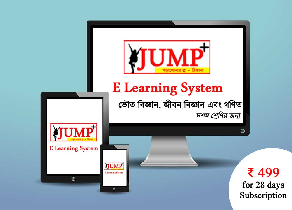 jump_elearning_system