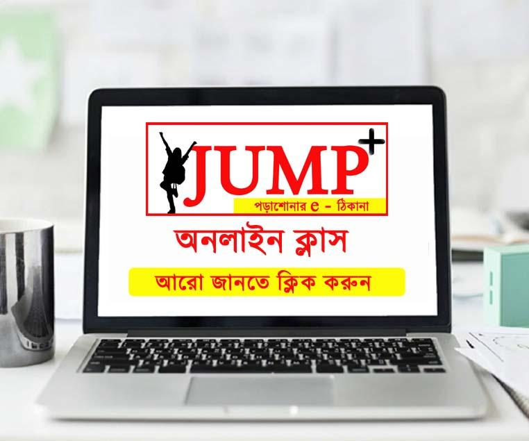 jump-online-class-side-banner
